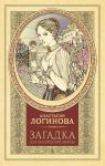 Книга Загадка для благородной девицы