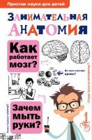 Книга Занимательная анатомия