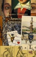 Книга Записки Ларионова
