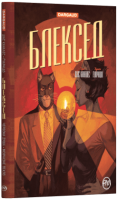 Книга Блексед. Книга 2. Червона душа. Мовчазне пекло