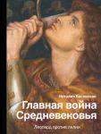 Книга Главная война Средневековья