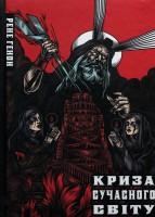 Книга Криза сучасного світу