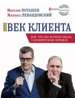 Книга Золотой век клиента