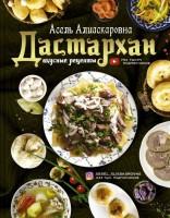 Книга Дастархан - вкусные рецепты