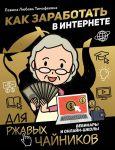 Книга Как заработать в интернете. Вебинары и онлайн-школы