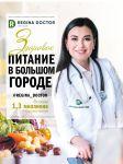 Книга Здоровое питание в большом городе