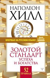Книга Золотой стандарт успеха и богатства. 52 правила