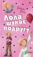 Книга Лола шукає подругу