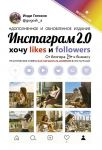 Книга Инстаграм 2.0: хочу likes и followers