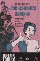 Книга Как называются женщины