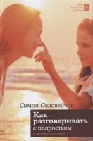 Книга Как разговаривать с подростком о вечных истинах