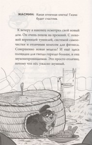 фото страниц Коржик и Гизмо. Коржик спасает мир #8