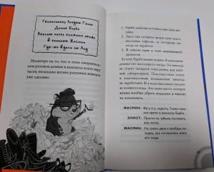 фото страниц Коржик и Гизмо. Коржик спасает мир #3