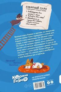 фото страниц Коржик и Гизмо. Коржик спасает мир #10