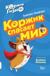 Книга Коржик и Гизмо. Коржик спасает мир