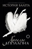Книга История балета. Ангелы Аполлона