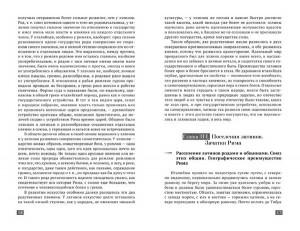 фото страниц История Рима #9