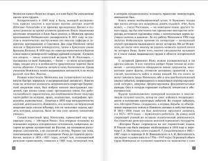 фото страниц История Рима #4