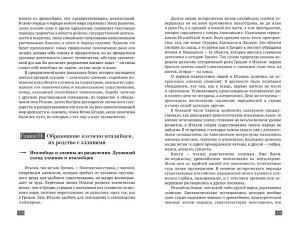 фото страниц История Рима #7