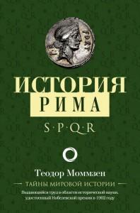 Книга История Рима