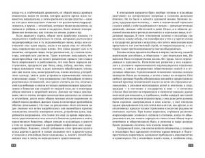 фото страниц История Рима #8