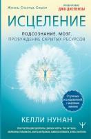 Книга Исцеление. Подсознание. Мозг. Пробуждение скрытых ресурсов