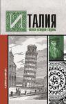 Книга Италия. Полная история страны