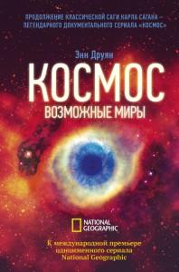 Книга Космос. Возможные миры