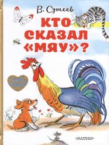 Книга Кто сказал 'мяу'?
