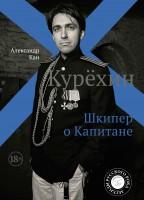 Книга Курёхин. Шкипер о Капитане