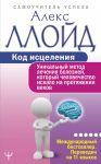 Книга Код исцеления. Уникальный метод лечения болезней, который человечество искало на протяжении веков