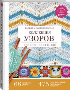 Книга Коллекция узоров для вязания крючком
