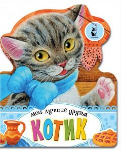 Книга Котик