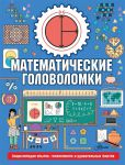 Книга Математические головоломки