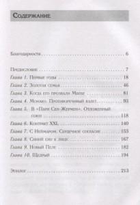 фото страниц Мбаппе. Феномен #2