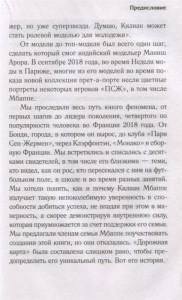 фото страниц Мбаппе. Феномен #4