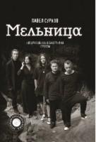 Книга Мельница. Авторизованная биография группы
