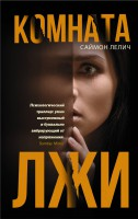 Книга Комната лжи