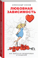 Книга Любовная зависимость: как выйти из нездоровых отношений