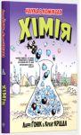 Книга Наука в коміксах. Хімія