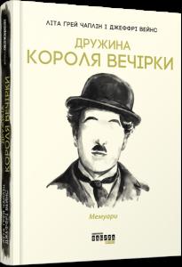 Книга Дружина короля вечірки. Мемуари