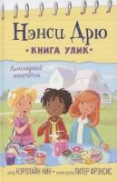Книга Лимонадный похититель