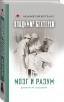 Книга Мозг и разум: физиология мышления