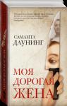 Книга Моя дорогая жена