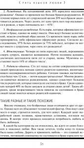 фото страниц Пять языков любви #6