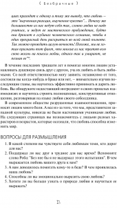 фото страниц Пять языков любви #7