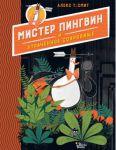 Книга Мистер Пингвин и утраченное сокровище