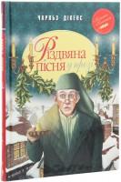 Книга Різдвяна пісня у прозі. Святкова повість із Духами