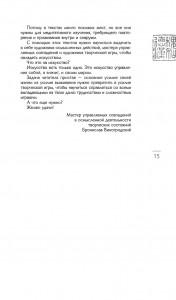 фото страниц Искусство управления миром #16