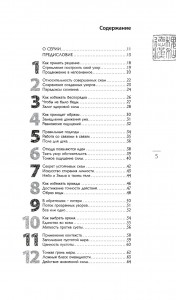 фото страниц Искусство управления миром #6